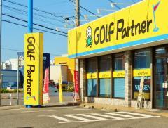 ゴルフパートナー 安城店