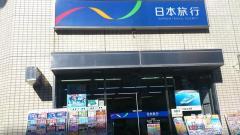 日本旅行 津支店