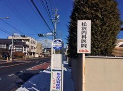 「南浅間公民館前」バス停留所