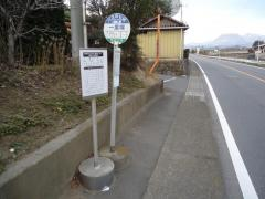 「一里塚」バス停留所