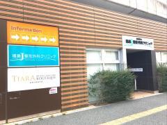 福島整形外科クリニック