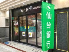 仙台銀行中央通支店
