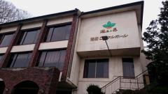 榛名の森沼田ロイヤルホール
