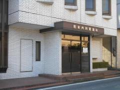 熊本内科医院