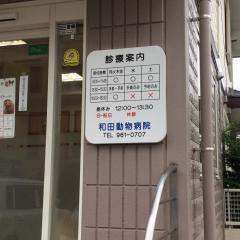 和田動物病院