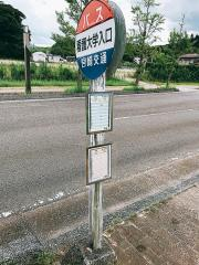 「看護大学入口」バス停留所