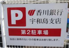 香川銀行宇和島支店