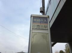 「小倉台駅」バス停留所