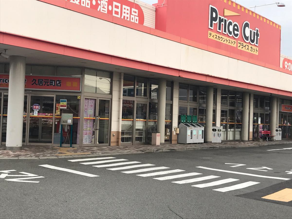 江戸川区のディスカウントショップ一覧から探す【 …