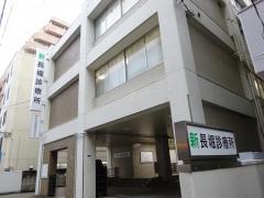 新長堀診療所
