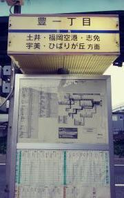 「豊一丁目」バス停留所