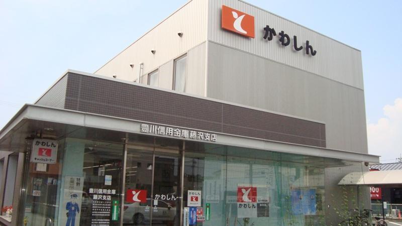 豊川信用金庫藤沢支店(豊橋市)...