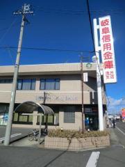 岐阜信用金庫浅井支店