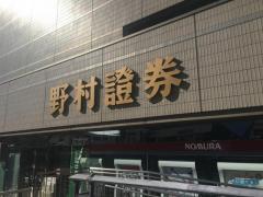 野村證券株式会社 川越支店