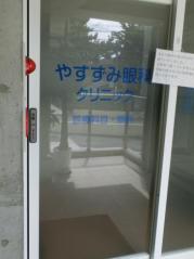 安澄眼科医院
