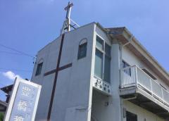 基督兄弟団 豊橋教会