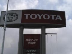 兵庫トヨタ自動車垂水店