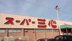 スーパー三心関店