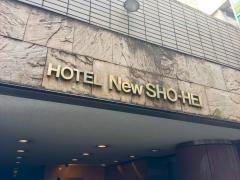 ホテルニューショーヘイ