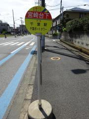 「宮崎台下」バス停留所