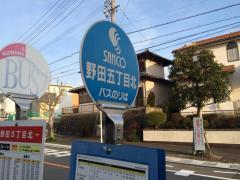 「野田5北」バス停留所