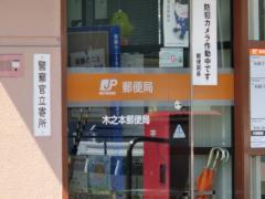 木之本郵便局