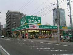 ドラッグセイムス仙台宮町店