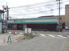 まるしょく屋江三竹店