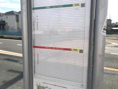 「関西記念病院前」バス停留所