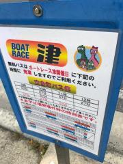 「立合町」バス停留所