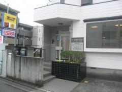 井澤歯科医院