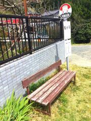 「梅ケ平」バス停留所