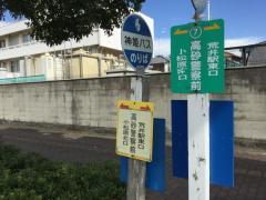 「高砂警察前」バス停留所