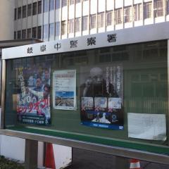 岐阜中警察署