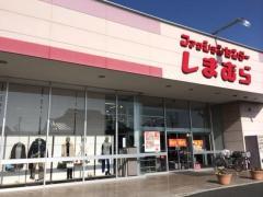 ファッションセンターしまむら大門店