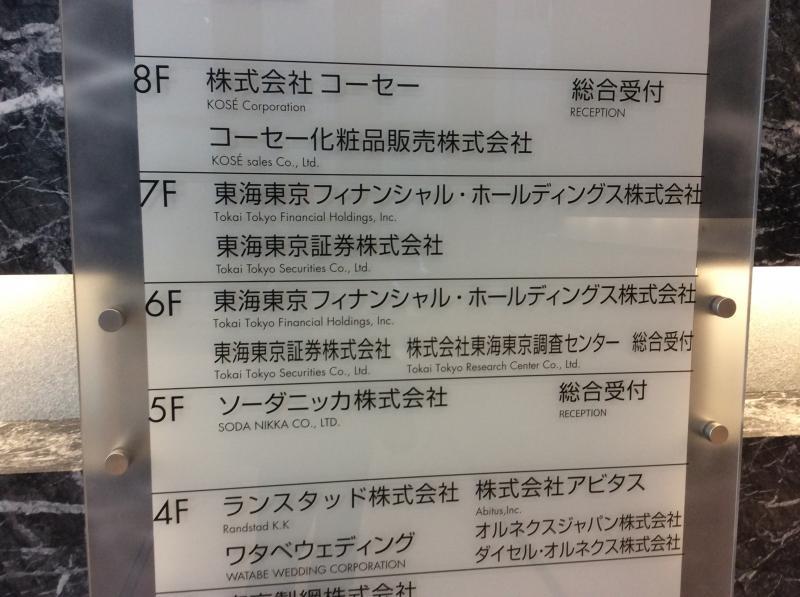 東海東京フィナンシャル・ホール...