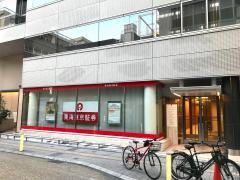 東海東京証券株式会社 静岡支店