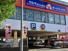 オートバックス福岡長尾店
