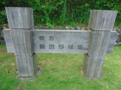 県民公園新港の森県営新港野球場