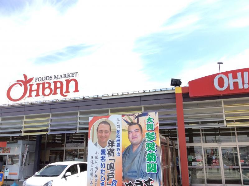 株式会社おーばん 上山店」の検...