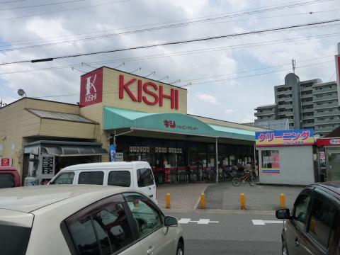 キシ ショッピングセンター 平島...