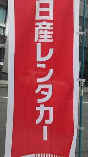 日産レンタカー広小路栄店