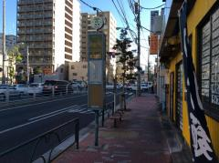 「緑三丁目」バス停留所