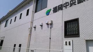 福岡中央銀行新室見支店