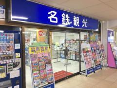 名鉄観光サービス 豊田市駅旅行センター