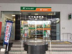 美栄橋郵便局