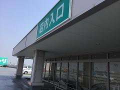 ニトリ草加店