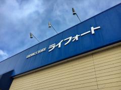 ライフォート龍野店