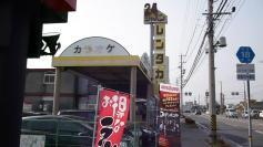 ジャパンレンタカー羽島店