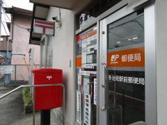 多治見駅前郵便局